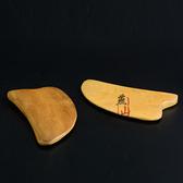 刮痧刀形刮痧板 多功能 實木製 心形刮痧板 保健活絡按摩器 孝親 【YES 美妝】