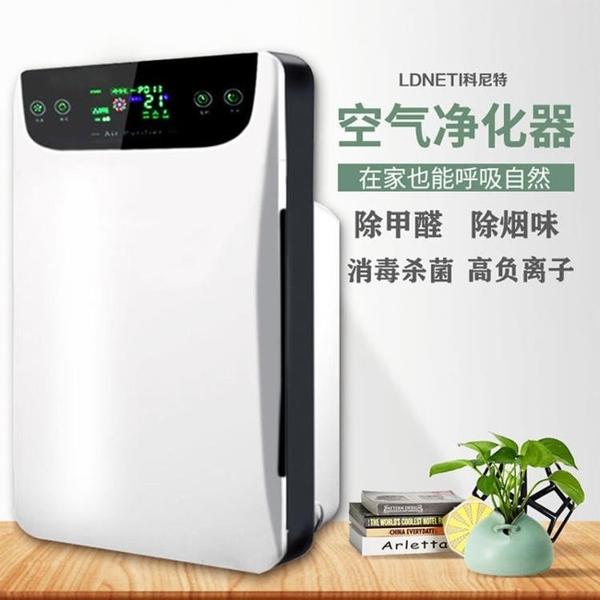 空氣凈化器家用室內殺菌消毒臥室除甲醛除異味除煙塵PM2.5負離子快速出貨