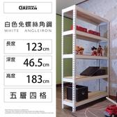 收納架 置物架 書架 白色免螺絲角鋼 五層架 120x45x180公分 積層料架 整理箱架 空間特工W4015650
