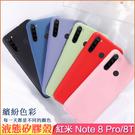 液態 小米 Note 10 紅米 Note 8 Pro 8T 手機殼 保護套 redmi note 8t 矽膠殼 手機套 防摔 保護殼 軟殼