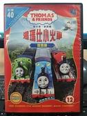 挖寶二手片-Y02-138-正版DVD-動畫【湯瑪士小火車 服務篇】(現貨直購價)