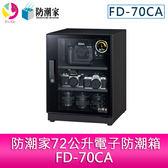 分期零利率 防潮家72公升電子防潮箱 FD-70CA