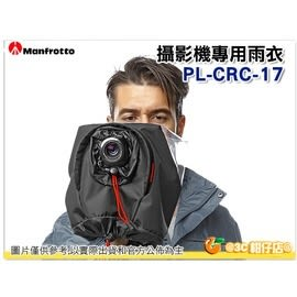 MANFROTTO 曼富圖 MB MB PL-CRC-17 Video Raincover 攝影機雨衣 CRC17 正成公司貨