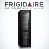 夜間限定 美國富及第Frigidaire Dual-zone 18瓶裝質感雙溫酒櫃 FWC-WD18SX☆24期0利率↘☆