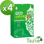 【日濢Tsuie】特濃版山苦瓜精萃(30顆/盒)x4盒