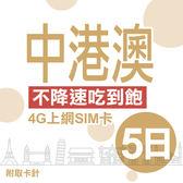 中港澳上網卡 5日 不限流量 4G上網 吃到飽上網SIM卡
