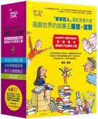 羅德‧達爾給孩子的勇氣之書:巧克力冒險工廠/小比利和迷針族/飛天巨桃歷險記/瑪..