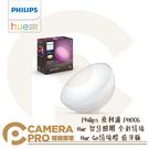 ◎相機專家◎ Philips 飛利浦 PH006 Hue 智慧照明 全彩情境 Hue Go情境燈 藍牙版 LED 公司貨