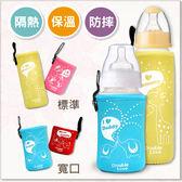 奶瓶袋 奶瓶衣 DL品牌 加厚奶瓶防摔保護套 奶瓶衣(玻璃奶瓶 保溫袋 (防滑/抗摔/隔熱) 【EC0018】