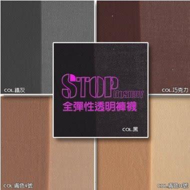 786-STOP全透明彈性褲襪(五色任選一款)