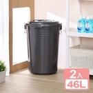 《真心良品》銀采萬用收納桶46L-2入組