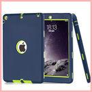 iPad air2 保護殼  保护套 矽膠套 mini123 防摔抗震 全身包邊 加厚外殼 萌果殼