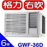 GREE格力【GWF-36D】窗型冷氣