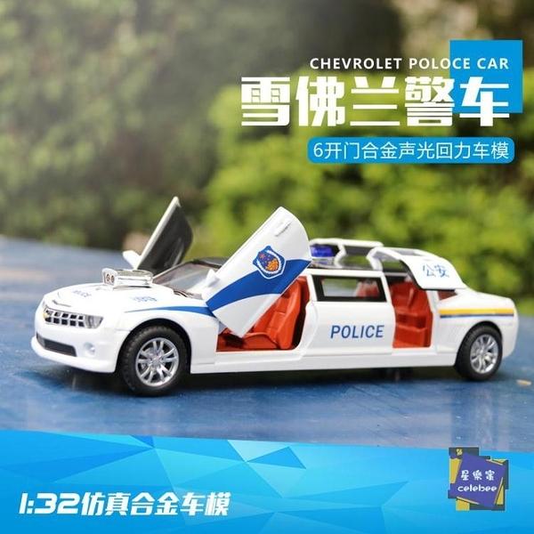 模型 雪佛蘭加長合金車模聲光6開門消防特警公安110警車回力男孩玩具車 3色【快速出貨】