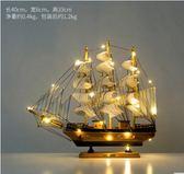 Z-地中海一帆風順帆船模型擺件玄關酒櫃裝飾品臥室擺設房間個性家居