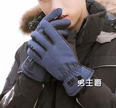 (一件免運)冬季加棉加厚男士手套保暖女士觸屏騎行摩托車情侶滑雪手套
