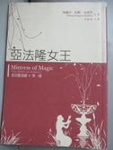 【書寶二手書T9/翻譯小說_MET】亞法隆女王_李淑珺, 紀默布蕾利