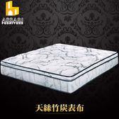 ASSARI-尊爵天絲竹炭強化側邊獨立筒床墊(單大3.5尺)