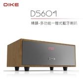 DIKE DS604 精韻-多功能一體式木質藍牙喇叭 台灣公司貨 原廠盒裝