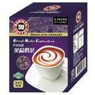 限時特價[西雅圖]巴洛市場英倫奶茶(50...