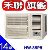 HERAN禾聯【HW-85P5】窗型冷氣
