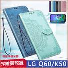 曼陀羅 LG Q60 K50 手機皮套 側翻 樂金 LG q60 保護殼 手機套 支架 錢包款 保護殼 立體浮雕