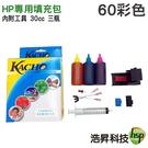 【墨水填充包】HP 60 30cc  彩色各一瓶 內附工具  適用雙匣