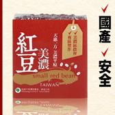 產銷履歷美濃紅豆500g-100%國產紅豆
