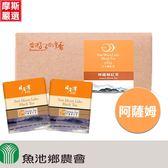 魚池鄉農會 阿薩姆紅茶茶包(24入/盒)