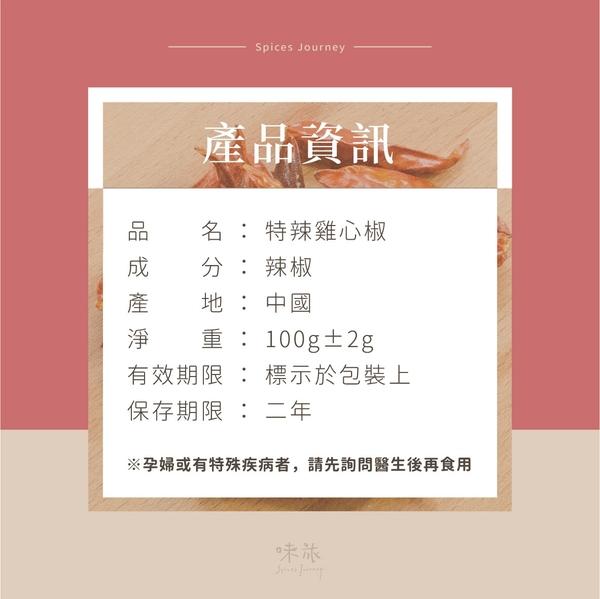 【味旅嚴選】|特辣雞心椒|辣椒乾|Dried Chilli|辣椒系列|100g
