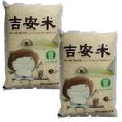 【吉安鄉農會】吉安米5公斤x6包