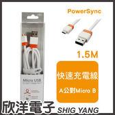 群加科技 USB2.0 AM to Micro USB 超軟線 / 1.5M 白橘 ( USB2-ERMIB159N )