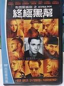 挖寶二手片-N03-003-正版DVD-電影【布魯斯威利之終極黑幫】-布魯斯威利 莎朗史東 艾米爾賀許 賈斯
