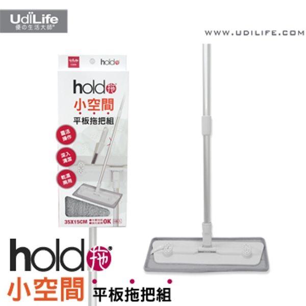 【UdiLife】hold拖【小】平板拖把組