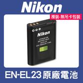 【0906補貨中 原廠正品 裸裝】全新 EN-EL23 原廠電池 NIKON ENEL23 適用 P900 B700