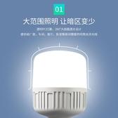 節能燈泡led 照明家用電超亮螺口螺旋卡口e27 球泡工廠防水大功率5w 【 免運】