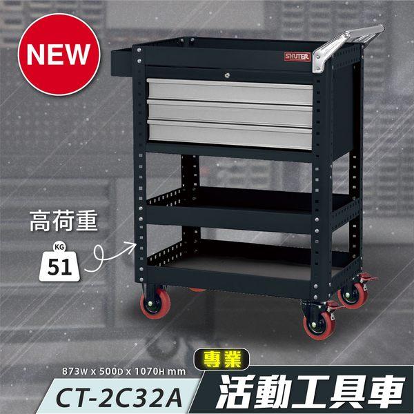 專業品牌 樹德 CT-2C32A 專業抽屜型工具車 作業車 道具車 零件車 五金收納 收納車 置物車 手推車