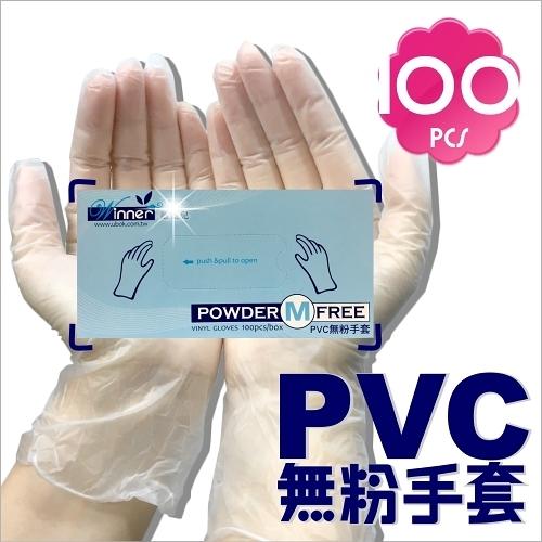 薇霓兒餐飲美髮PVC一次性(拋棄式)無粉手套(100入)-M [55000]