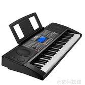 電子琴 電子琴初學者成年幼師專業兒童61鍵入門多功能成人教學琴88 米家WJ