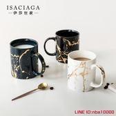 馬克杯伊莎世家 北歐風ins大理石紋鎏金情侶陶瓷馬克杯子創意質感咖啡杯 年終狂歡