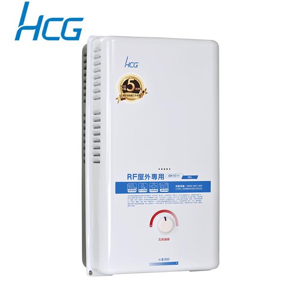 含原廠基本安裝 和成HCG 熱水器 屋外型熱水器10L GH1011(天然瓦斯)