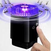滅蚊燈 蚊子誘捕器神器強力 巴黎春天