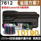 HP 7612 A3+ 無線多功能傳真事務機 改裝連續供墨系統200ml 寫真型含單向閥 登錄送Cusinart多功能燒烤器
