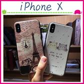 Apple iPhoneX 5.8吋 立體浮雕系列手機套 彩繪保護殼 可愛背蓋 個性塗鴉保護套 卡通手機殼 軟殼