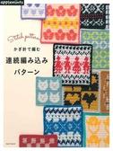 鉤針編織可愛時髦連續圖案款式作品集