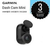附16GB 【福笙】GARMIN DASH CAM Mini 140度超廣角 行車記錄器 內建藍牙和Wi-Fi 連線