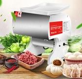 金匯緣電動切肉機商用多功能全自動切片機家用絞肉丁不銹鋼切菜機 MKS 宜品