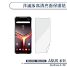 ASUS ZenFone 5 ZE620KL / 5Z ZS620KL 非滿版高清亮面保護貼 保護膜 螢幕貼 軟膜 不碎邊