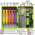 GOODLUX 36合1螺絲刀組 iPh...