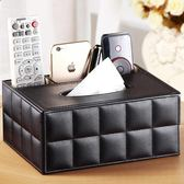 全館降價最後一天-簡約多功能面巾盒遙控器收納盒餐巾紙抽盒抽紙盒創意家居客廳